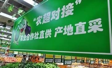 """四大超市""""农超对接""""模式"""