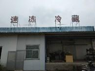 江苏南通如皋港区冷冻库招