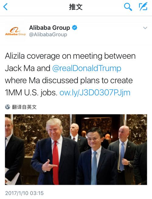 马云与特朗普会晤:我们要做一些了不起的事