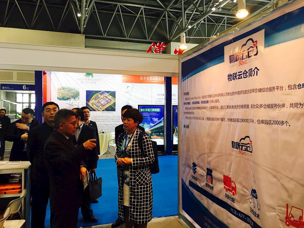 中国国际绿色仓储与配送大会,物联云仓绿色、智能、创新倍儿吸睛