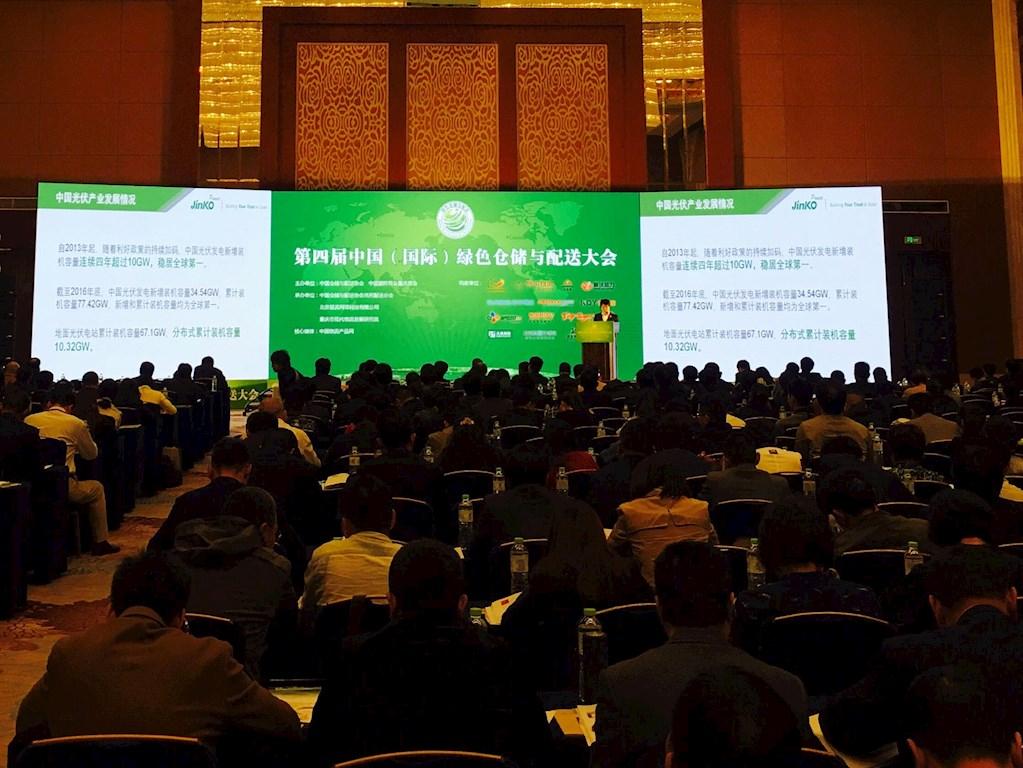 第四届中国(国际)绿色仓储与配送大会现场