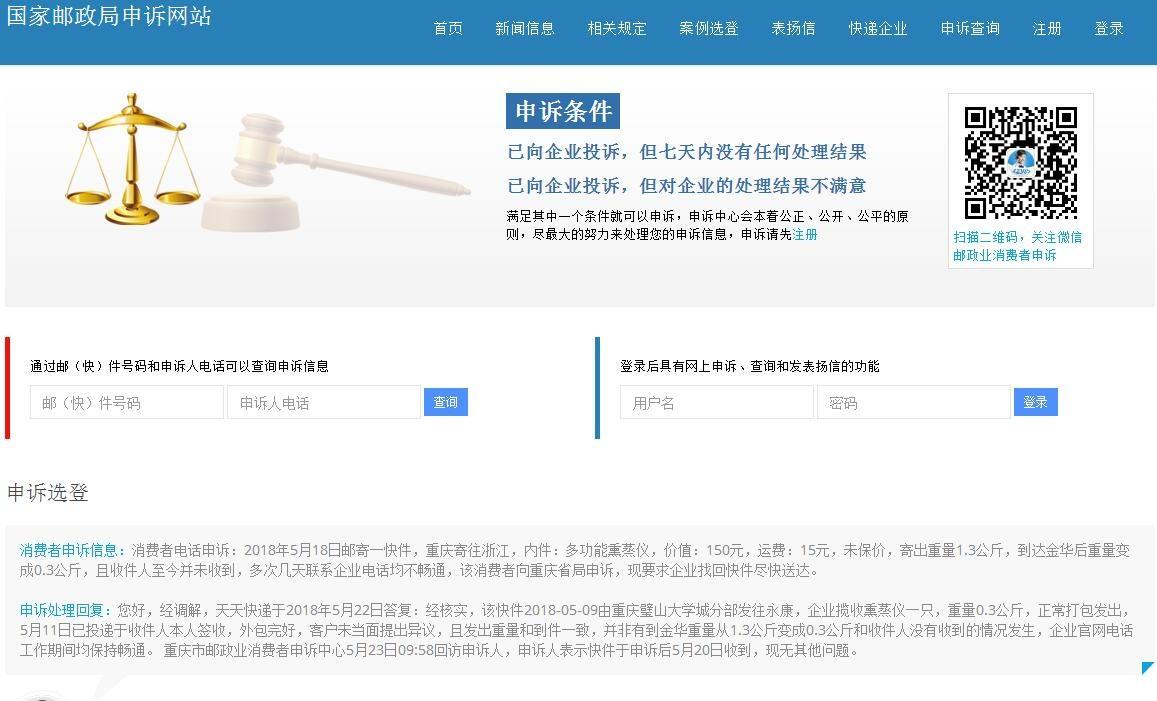 国家邮政局申诉网站