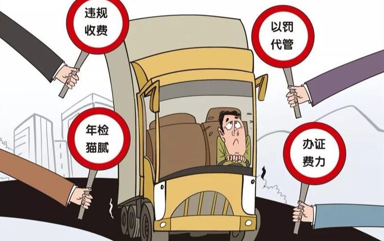 物流人必看:国务院大督查剑指公路货运市场四大乱象