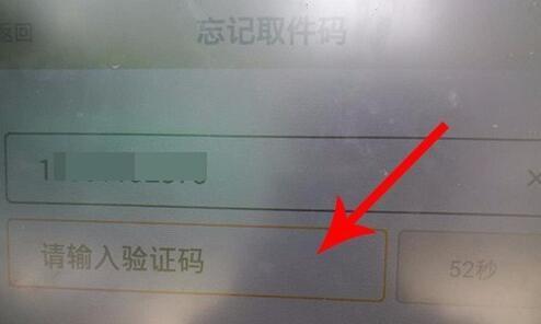 憋着急!丰巢快递柜没有取件码怎么取件?解决方法都在这儿