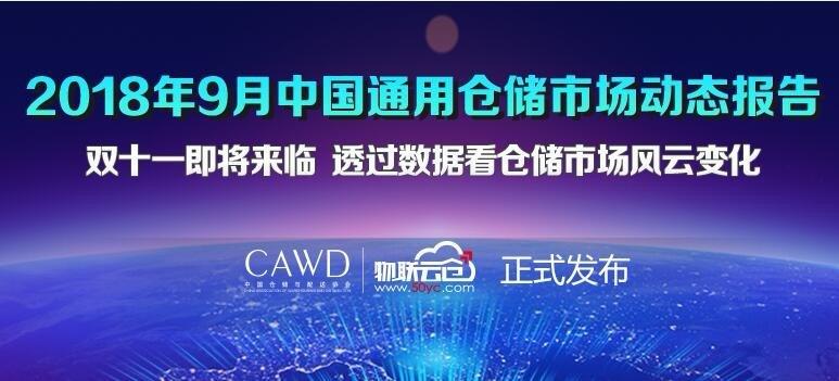 《2018年9月中国通用仓储市场动态报告》发布!