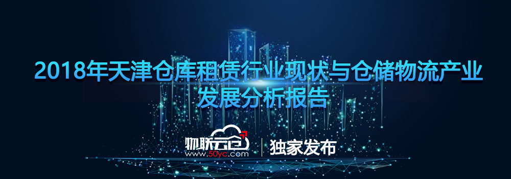 《2018年天津仓库租赁行业现状与仓储物流产业发展分析报告》