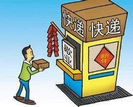 """春节将至,快递公司如何做到""""不休网、不拒收、不积压""""?"""