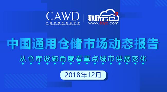 《2018年12月中国通用仓储市场动态报告》发布!