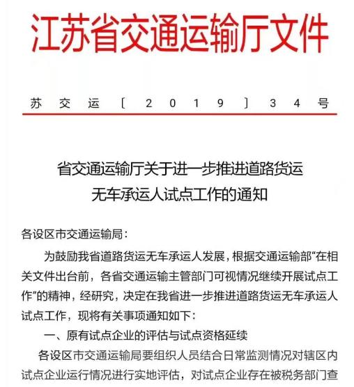 江苏:无车承运人资格延续,同时开展第二批试点申请