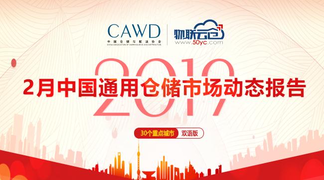 《2019年2月中国通用仓储市场动态报告》发布!