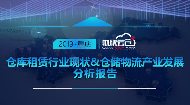 《2019年重庆仓库租赁行业现状与仓储物流产业发展分析报告》