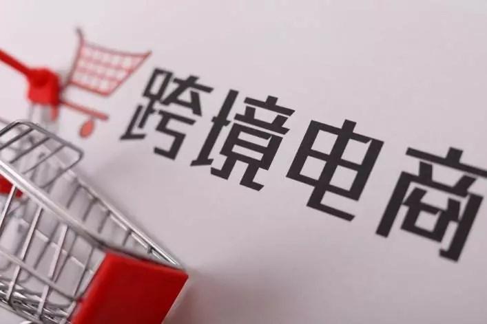 华东首个跨境电商全球中心仓上线发布