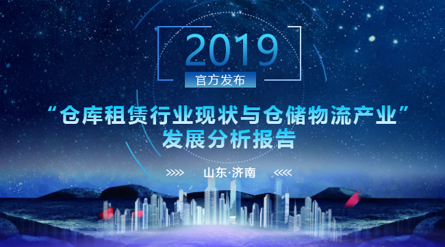 2019年济南仓库租赁行业现状与仓储物流产业发展分析报告