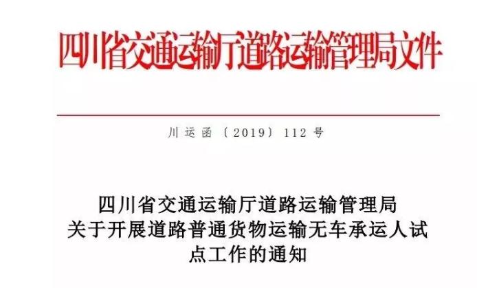 四川省:无车承运人试点申报通知