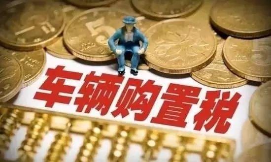 又定一个税!税率为10%,7月1日起正式实施!国家刚宣布!