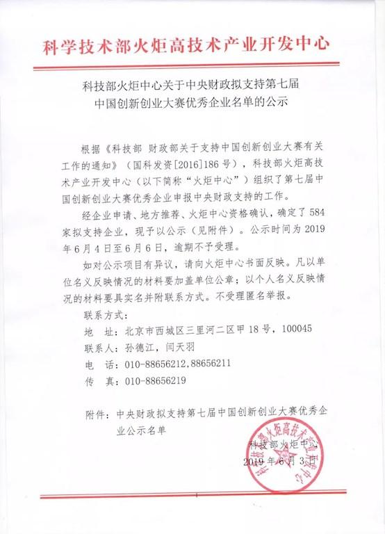 第七届中国创新创业大赛优秀企业奖公示名单