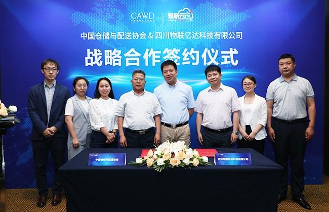 物联云仓与中国仓储与配送协会续签战略合作协议