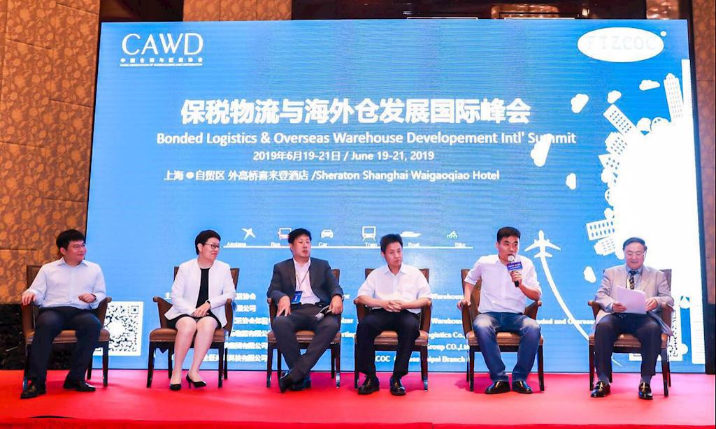 物联云仓应邀参加国际仓储物流联盟(IFWL)上海特别会议