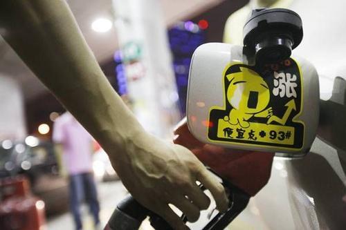 注意!7月10日起,国内成品油价格按机制上调
