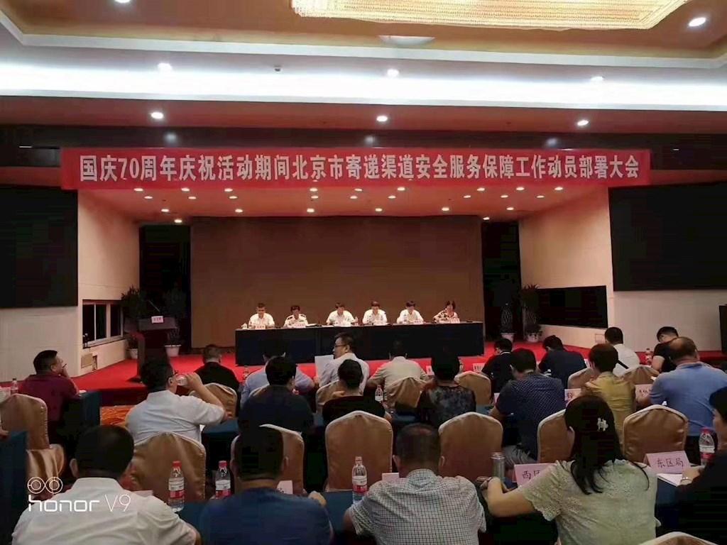 9月15日起进京快递二次安检,保障70周年活动寄递安全
