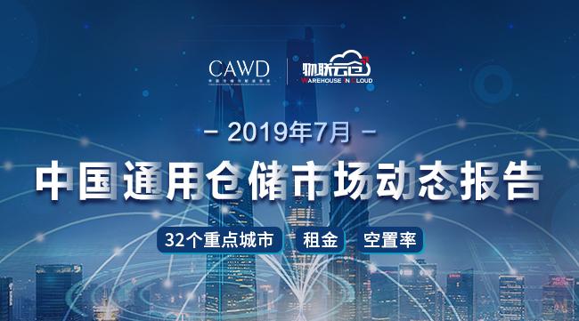 《2019年7月中國通用倉儲市場動態報告》發布!