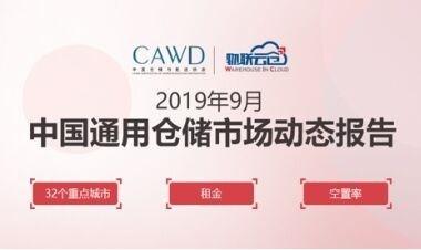 《2019年9月中国通用仓储市场动态报告》发布!