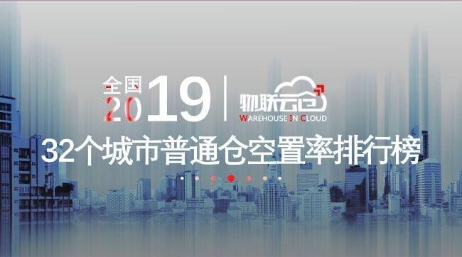2019年全国32个城市普通仓空置率排行榜