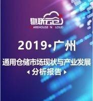 2019年广州市通用仓储市场现状与产业发展分析报告