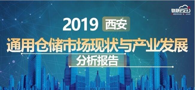 2019年西安市通用仓储市场现状与产业发展分析报告