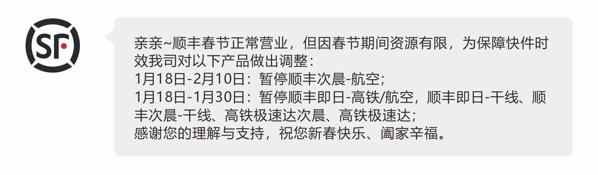 2020年春节快递放假OR不放假?官方消息在这里!