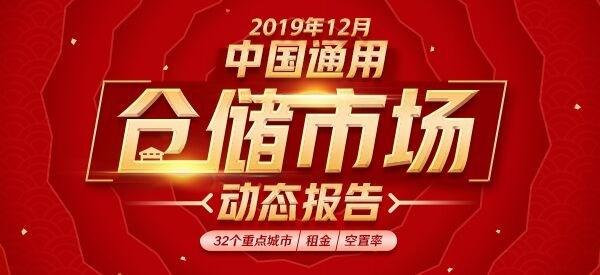 《2019年12月中国通用仓储市场动态报告》发布!