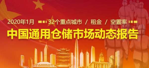《2020年1月中国通用仓储市场动态报告》发布!