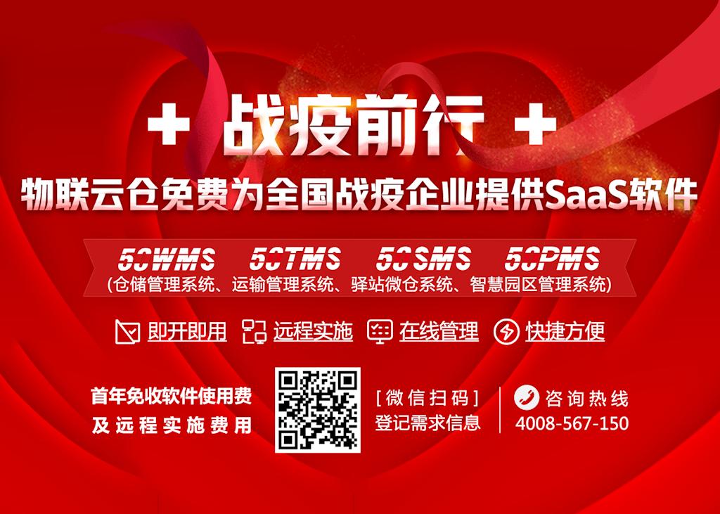 科技助力战疫前行!物联云仓免费为全国战疫企业提供SaaS软件