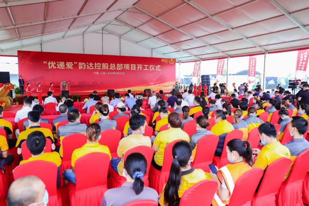 韵达总部项目在上海青浦开工 打造人才与科技汇聚高地