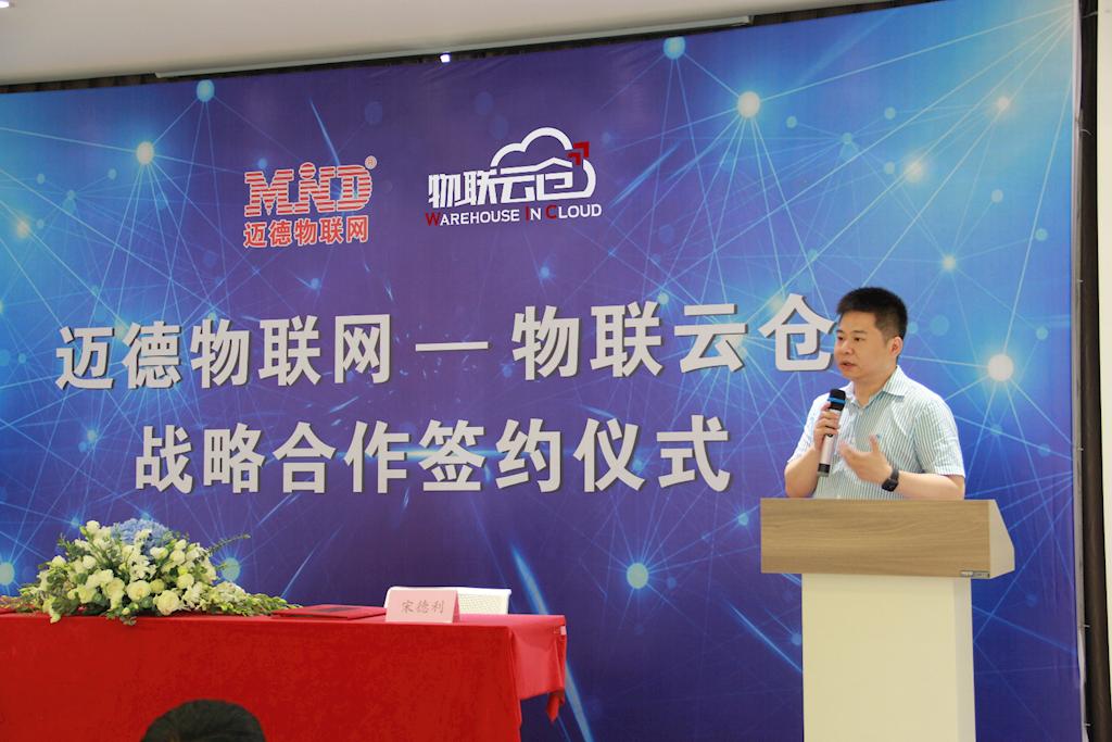 物联云仓与迈德物联网达成战略合作,共同打造优质物联网监管解决方案