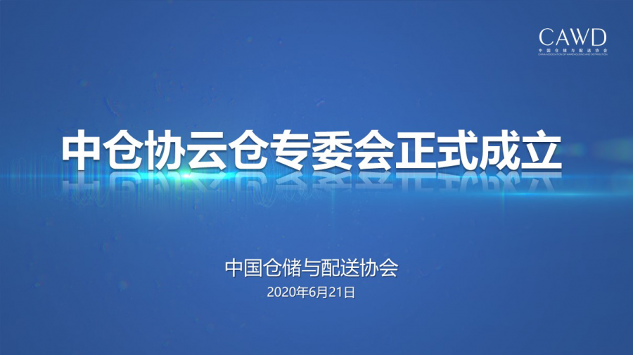 中国仓储与配送协会云仓专业委员会正式成立!