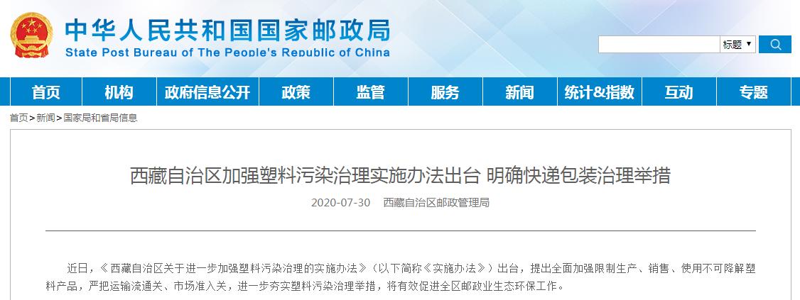 西藏自治区加强塑料污染治理实施办法出台,明确快递包装治理举措