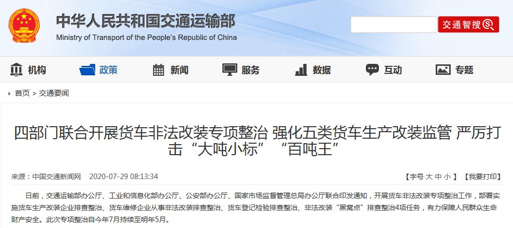 """四部门联合开展货车非法改装专项整治,严厉打击""""大吨小标""""""""百吨王"""""""