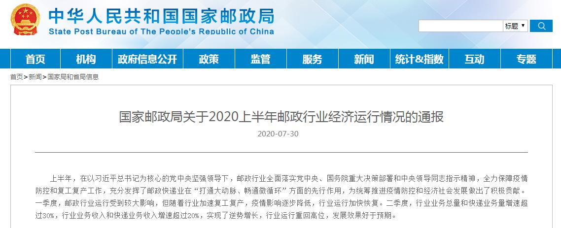 国家邮政局关于2020上半年邮政行业经济运行情况的通报