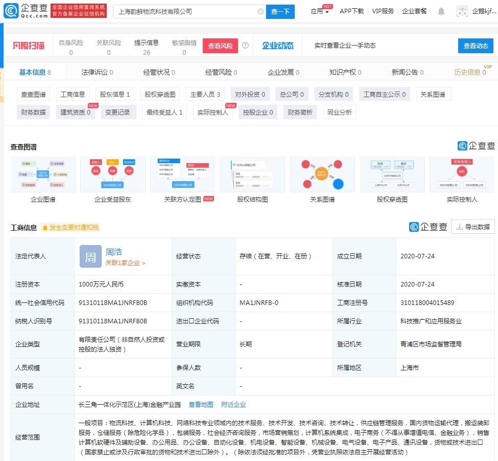 上海韵鲜物流科技有限公司成立 注册资本1000万元