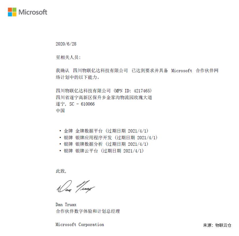 物联云仓是微软的金牌合作伙伴