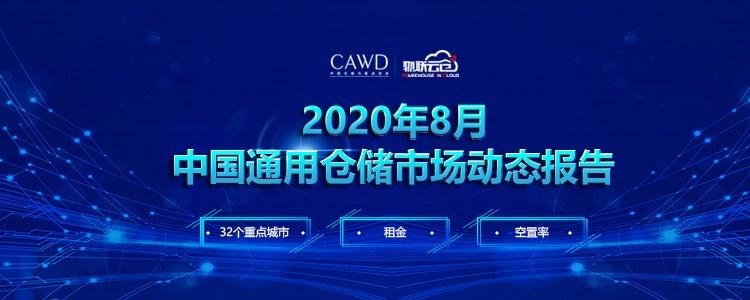 《2020年8月中国通用仓储市场动态报告》发布!