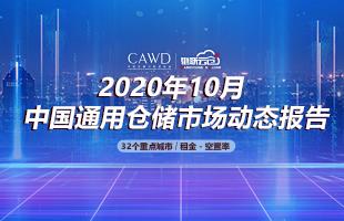 《2020年10月中国通用仓储市场动态报告》发布!