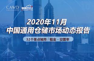 《2020年11月中国通用仓储市场动态报告》发布!