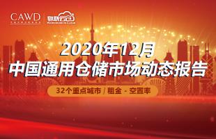 《2020年12月中国通用仓储市场动态报告》发布!