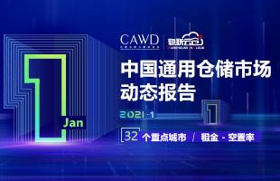《2021年1月中国通用仓储市场动态报告》发布!