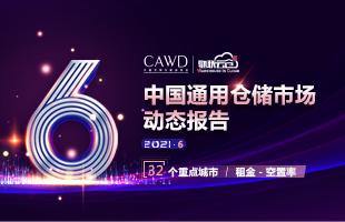 《2021年6月中国通用仓储市场动态报告》发布!