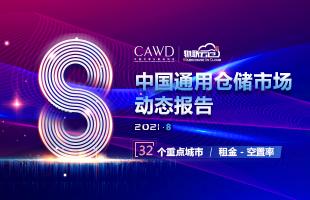 《2021年8月中国通用仓储市场动态报告》发布!