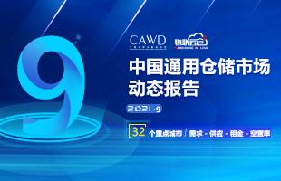 《2021年9月中国通用w88市场动态报告》发布!